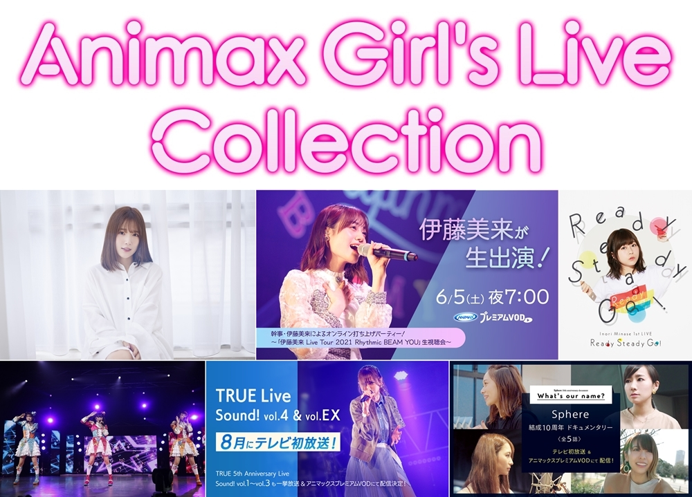 『ANIMAX Girl's Live Collection』声優・内田真礼のワンマンライブを生配信!