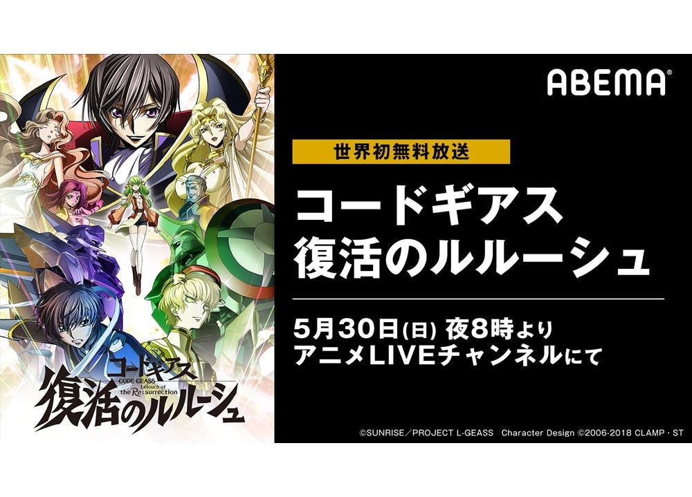 『コードギアス 復活のルルーシュ』ABEMAで連続無料放送決定!