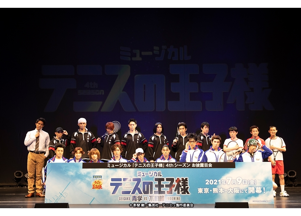 『テニミュ』4thシーズンお披露目会より舞台写真到着!