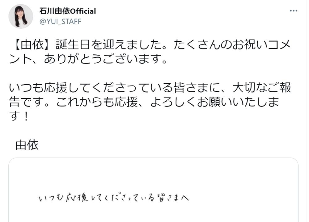 人気声優・石川由依さんが結婚を報告! お相手は一般の方