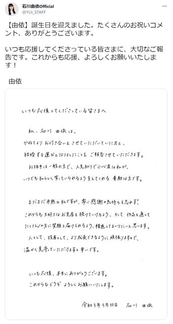 ▲石川さんの公式ツイッターより