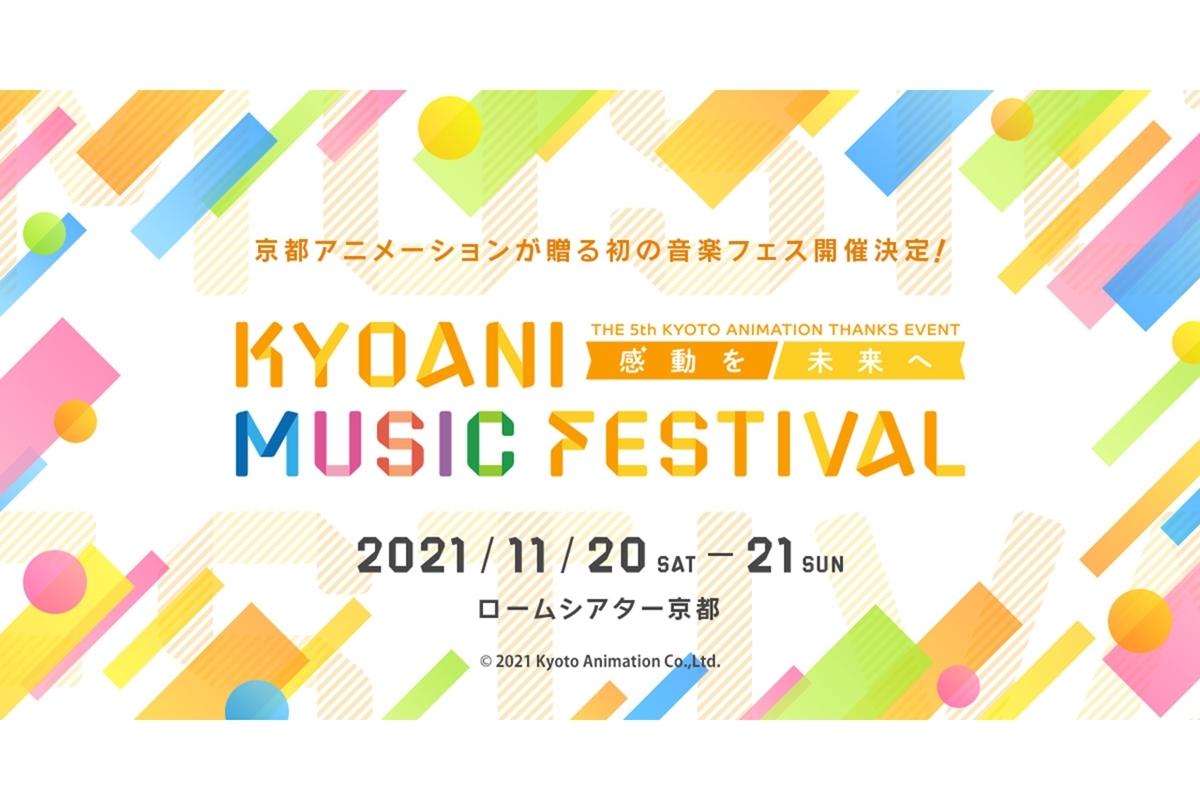 京都アニメーション作品の音楽ライブイベントの開催が発表