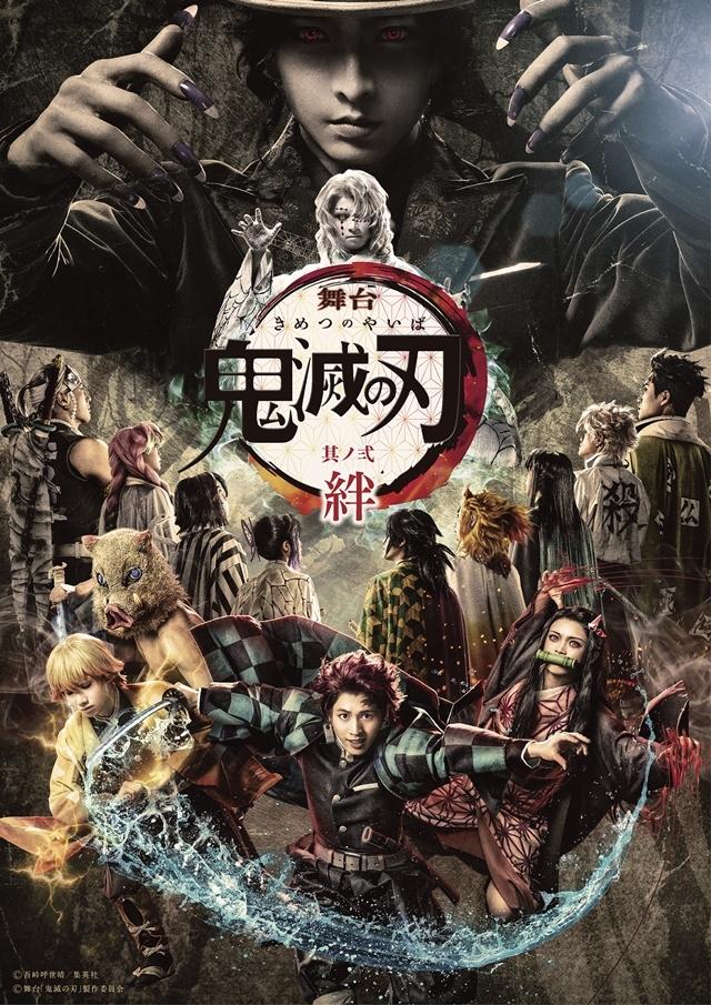 「鬼滅の刃」 其ノ弐 絆