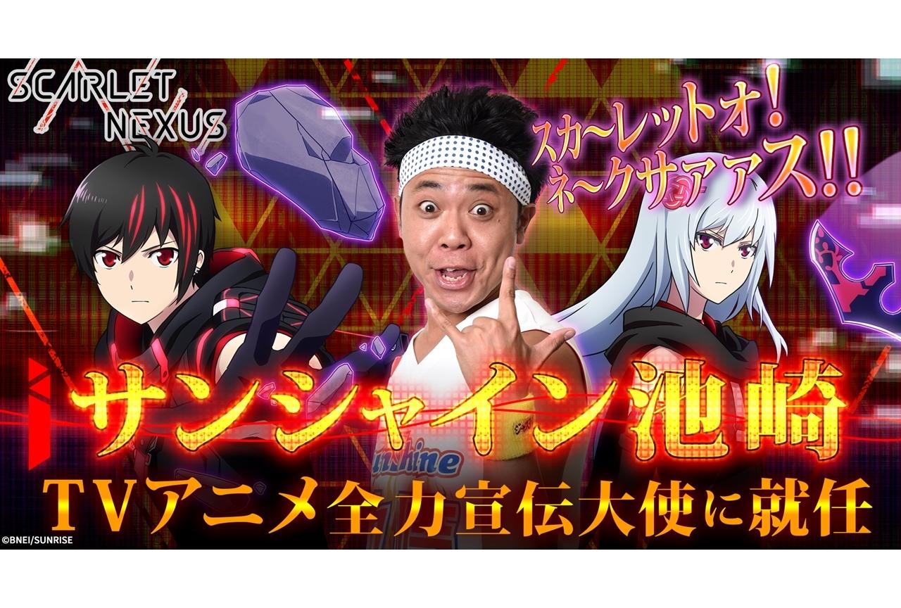夏アニメ『スカネク』宣伝大使にサンシャイン池崎が就任