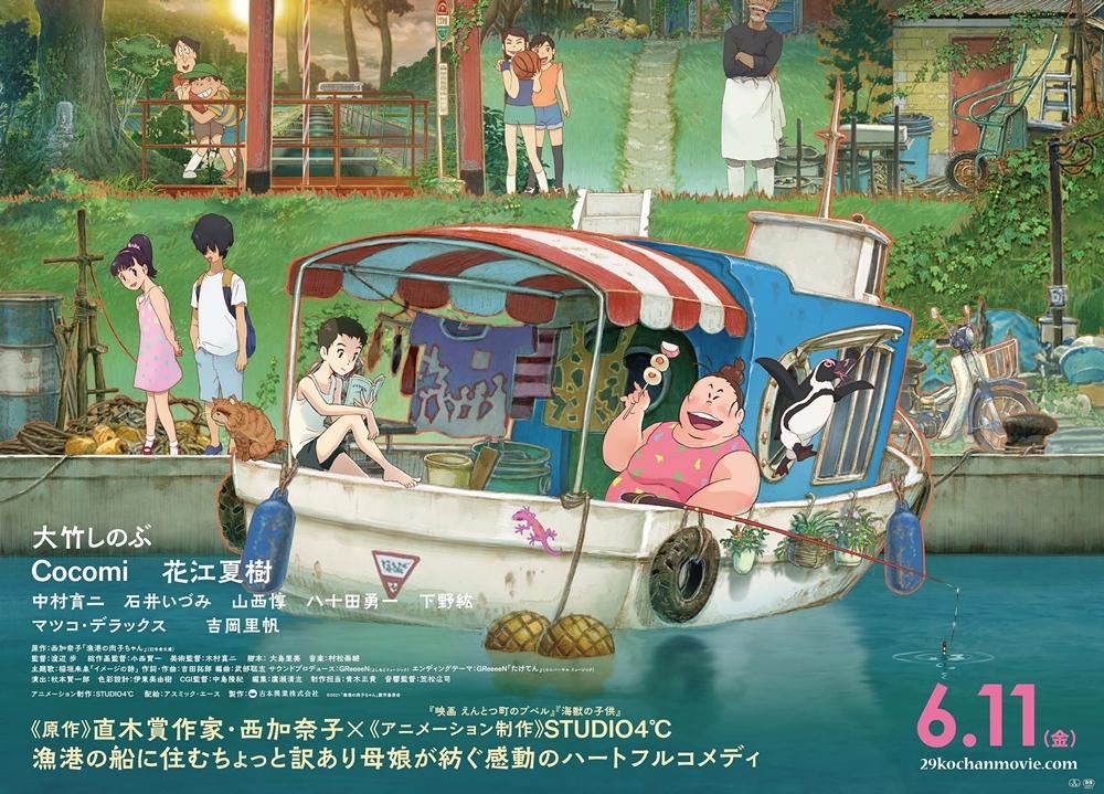 アニメ映画『漁港の肉子ちゃん』EDテーマのMVと本ポスター解禁!
