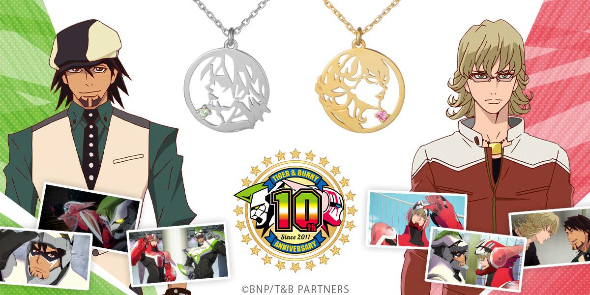 『タイバニ』10周年記念ネックレスが発売