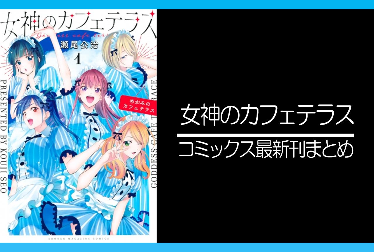 女神のカフェテラス 漫画最新刊(次は2巻)発売日まとめ