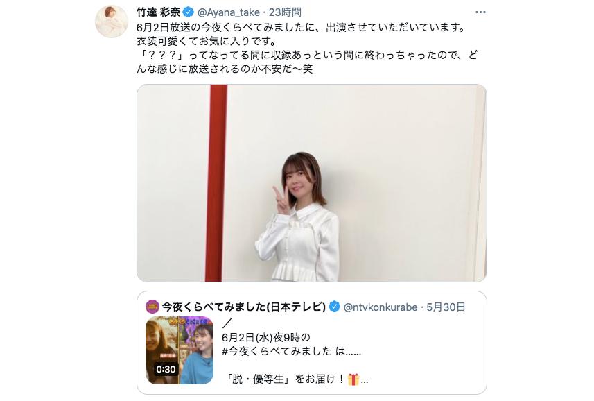 声優・竹達彩奈が日本テレビ『今夜くらべてみました』に出演決定