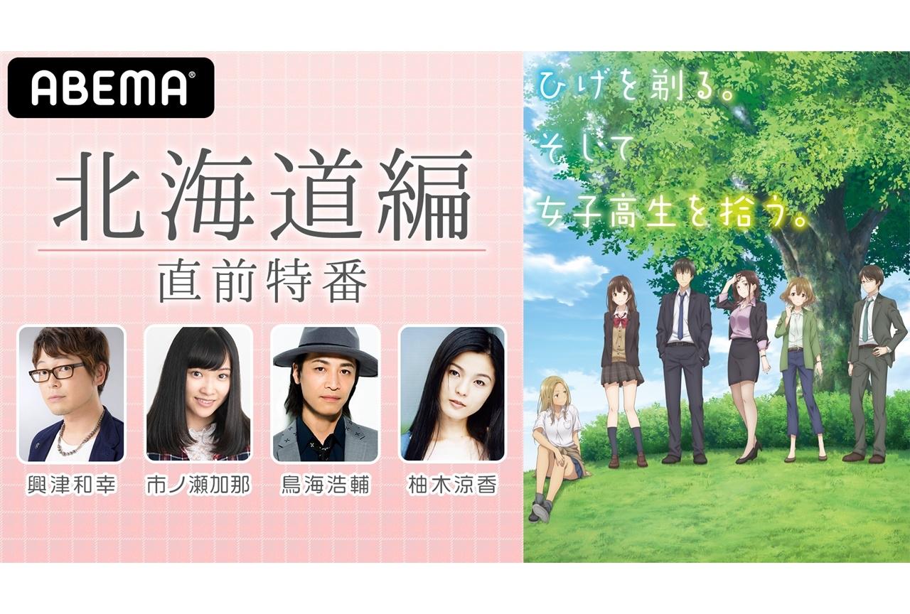 春アニメ『ひげひろ。』興津和幸、市ノ瀬加那ら声優陣出演の特別番組が生放送