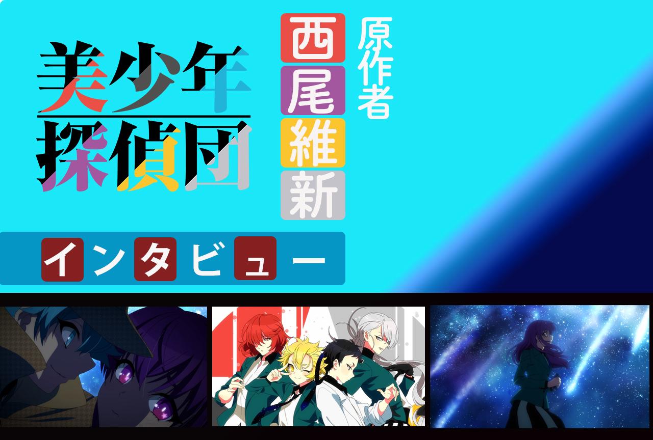 春アニメ『美少年探偵団』原作者・西尾維新が作品誕生の経緯&見どころを語る