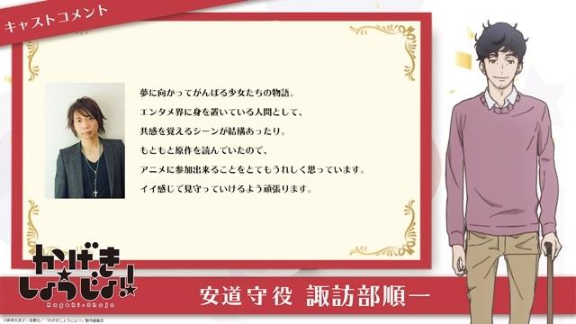 夏アニメ『かげきしょうじょ!!』花澤香菜さん、諏訪部順一さんら追加声優発表&コメントが到着! 渡辺さらさのキャラクターPVが公開!-5