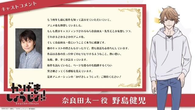 夏アニメ『かげきしょうじょ!!』花澤香菜さん、諏訪部順一さんら追加声優発表&コメントが到着! 渡辺さらさのキャラクターPVが公開!-6
