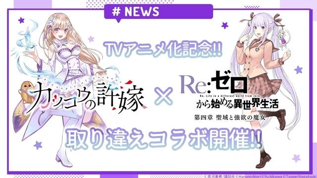 『カッコウの許嫁』TVアニメ化記念!!『Re:ゼロから始める異世界生活』との取り違えコラボキャンペーンがスタート!!-1
