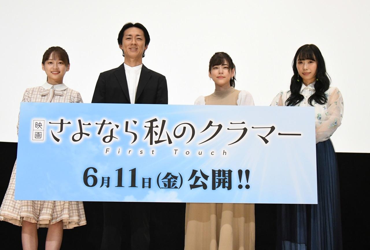 『映画 さよなら私のクラマー』島袋美由利、小林愛香ら登壇のイベント公式レポ到着