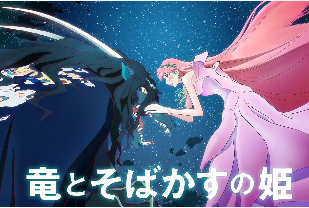 アニメ映画『竜とそばかすの姫』メインテーマ「U」7月12日リリース