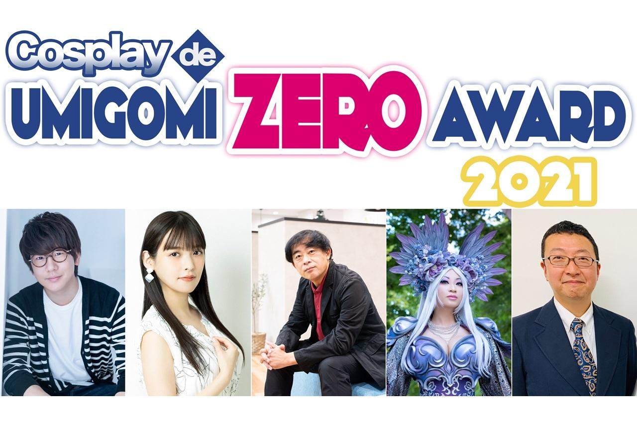 「コスプレde海ごみゼロアワード2021」審査員に花江夏樹、上坂すみれら5名が決定