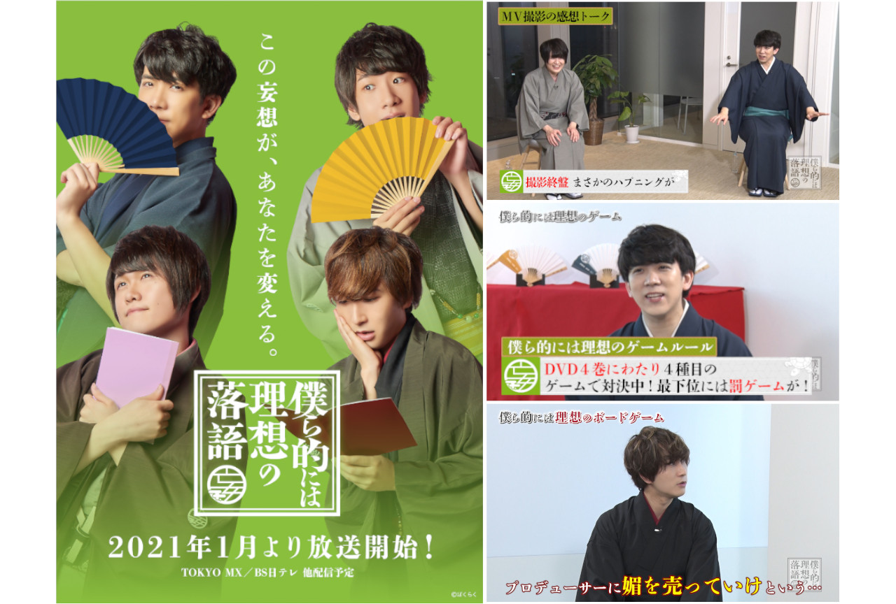 『僕ら的には理想の落語』DVD四巻特典映像先行カットが公開!
