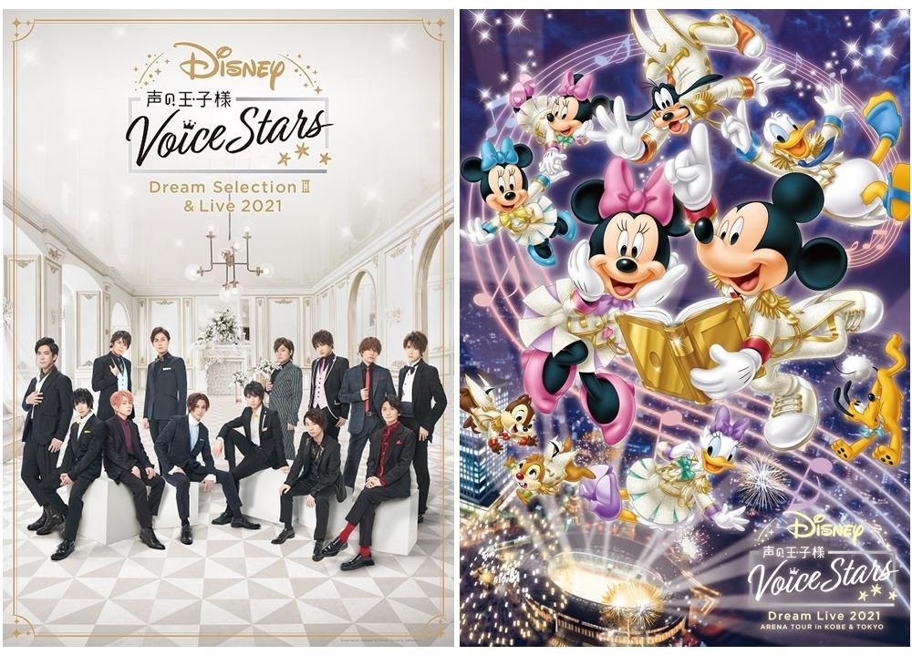 「Disney 声の王子様」6/13の東京公演が生配信決定!