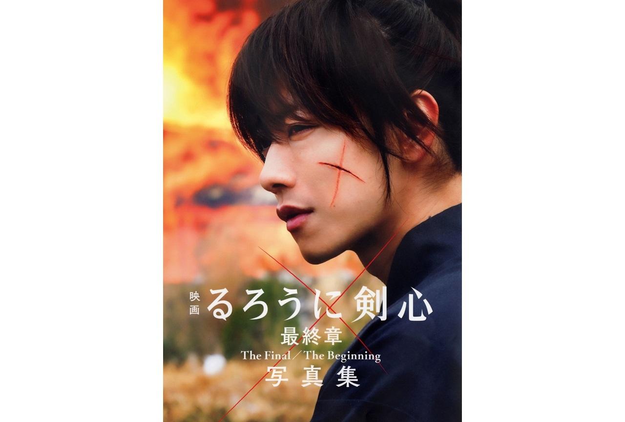 『映画 るろうに剣心 最終章 The Final/The Beginning 写真集』6/4発売