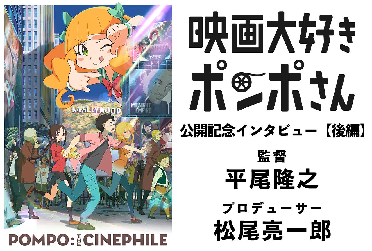 『映画大好きポンポさん』平尾隆之監督×松尾亮一郎P インタビュー【後編】