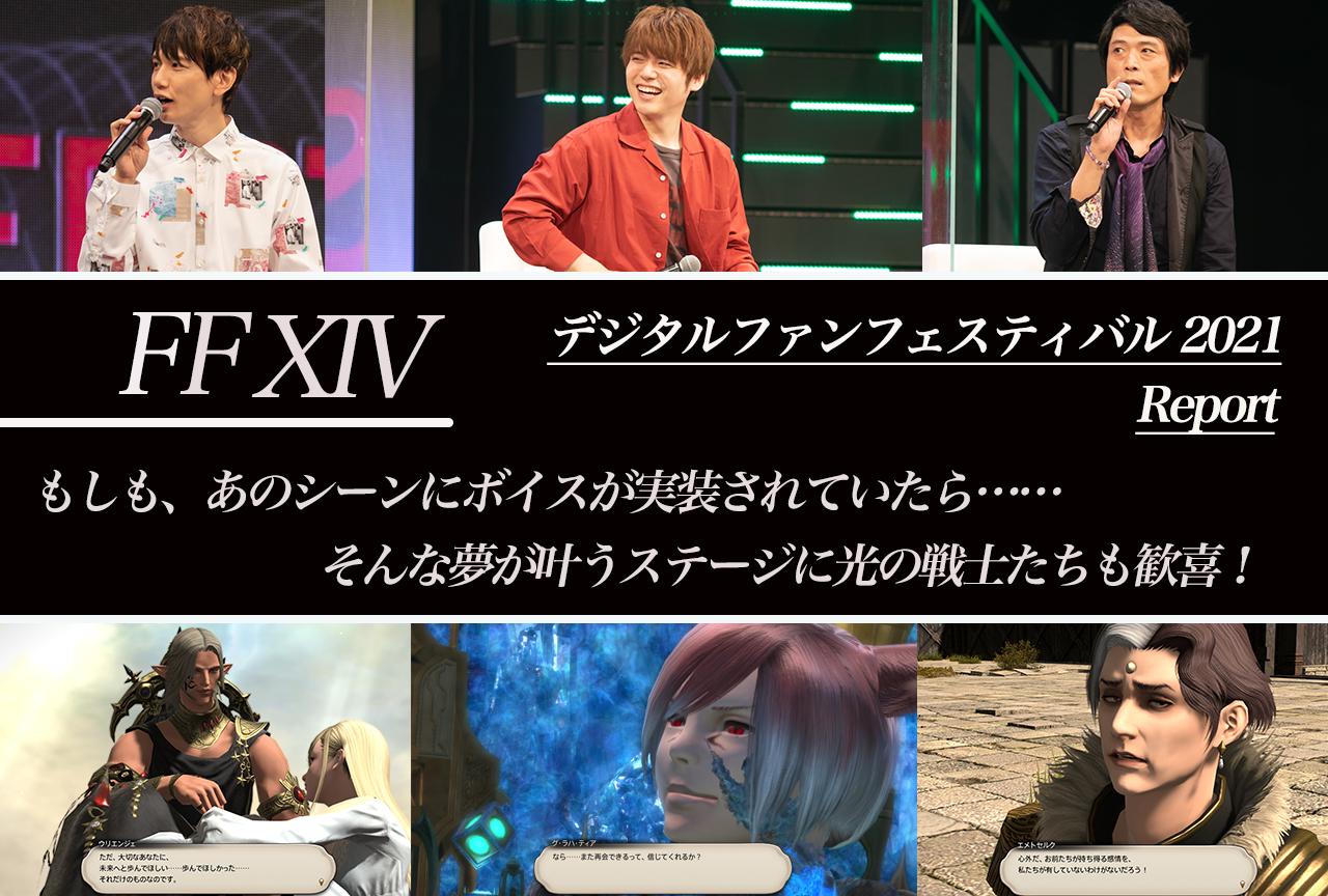 【FFXIV ファンフェス 2021】「声優さんと振り返る名シーン」レポ