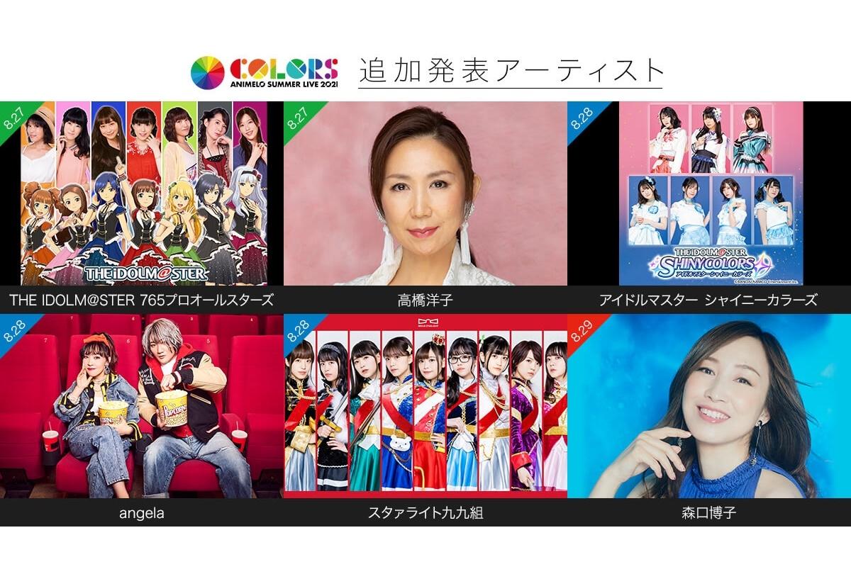 『アニサマ2021』高橋洋子、angelaら追加出演決定