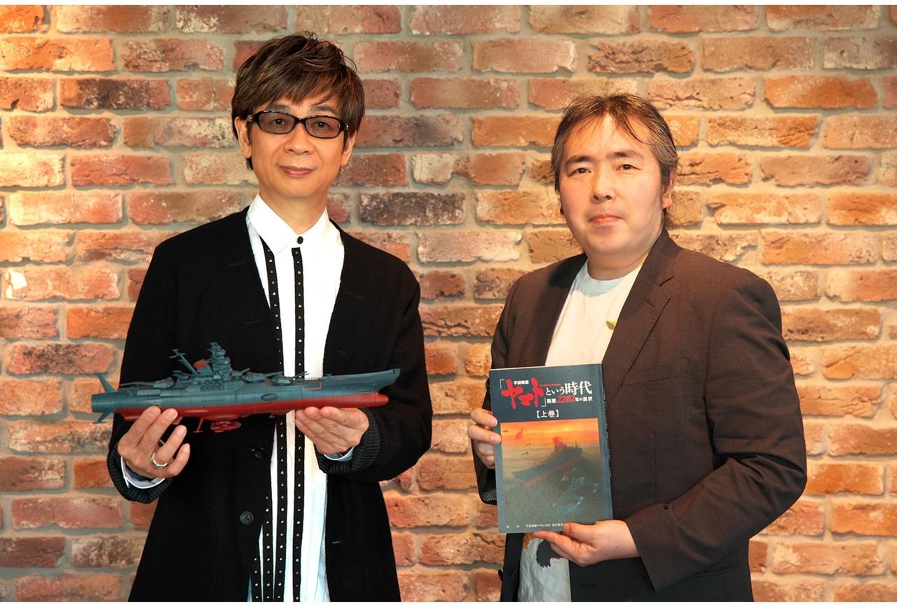 『「宇宙戦艦ヤマト」という時代』山寺宏一×福井晴敏公式インタビュー
