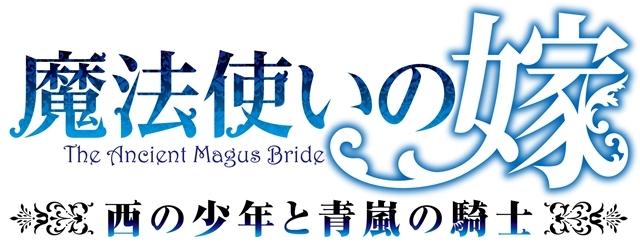 新OADシリーズ『魔法使いの嫁 西の少年と青嵐の騎士』前編の本予告を公開! 声優の五十嵐裕美さん・市川蒼さんが新キャラ役で出演、コメント到着-13