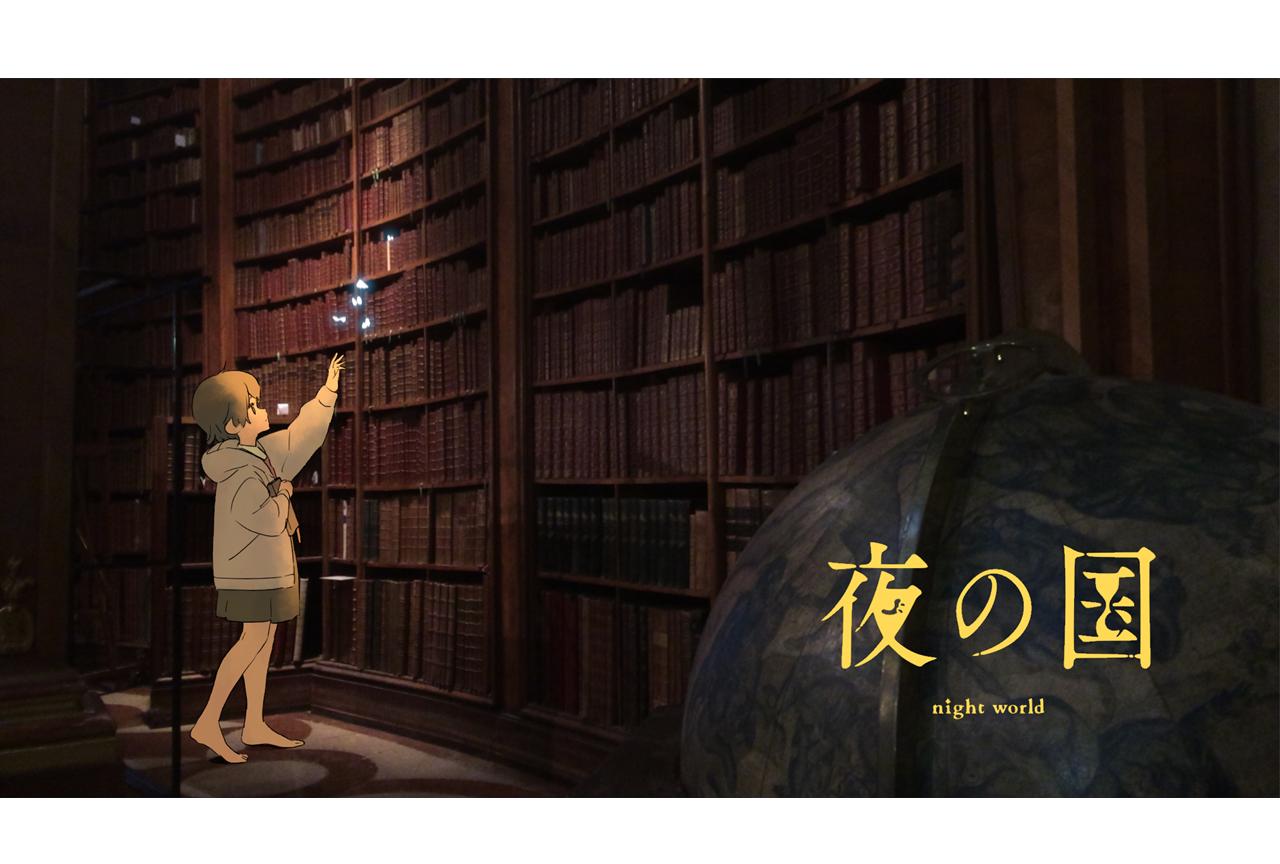 オリジナルアニメプロジェクト『夜の国』第2夜場面カット&コメント到着