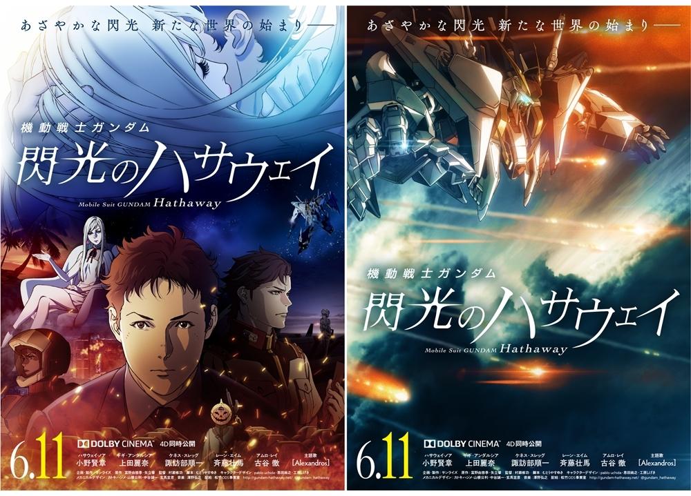 アニメ映画『機動戦士ガンダム 閃光のハサウェイ』小説を書いた富野由悠季からコメント到着!