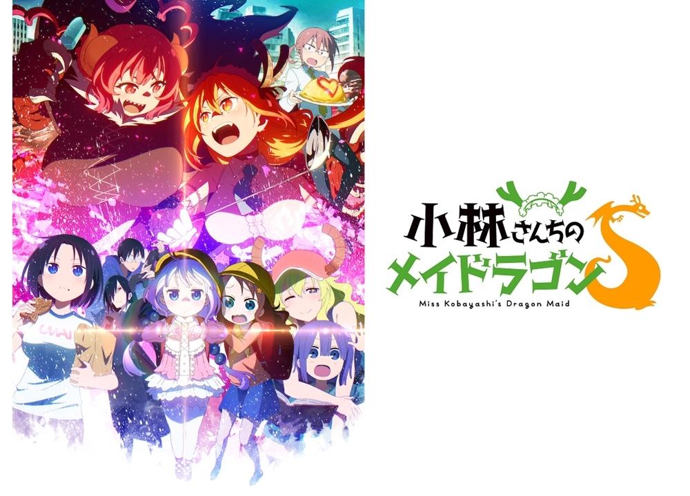 夏アニメ『小林さんちのメイドラゴンS』第3弾キービジュアル・第2弾PV公開!