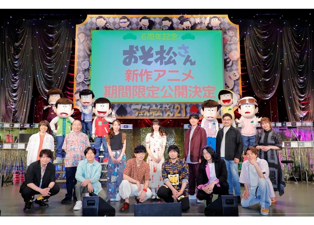 『おそ松さん』TVアニメ第3期SPイベ「フェス松さん'21」公式レポ到着!