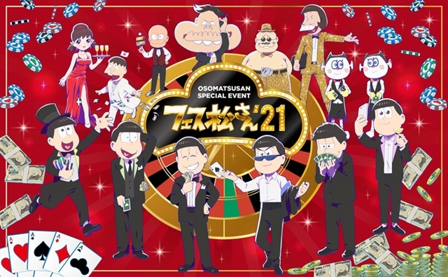 『おそ松さん』TVアニメ第3期スペシャルイベント「フェス松さん'21」開催! 櫻井孝宏さん・中村悠一さん・神谷浩史さん・山本和臣さんら出演声優13名が集結