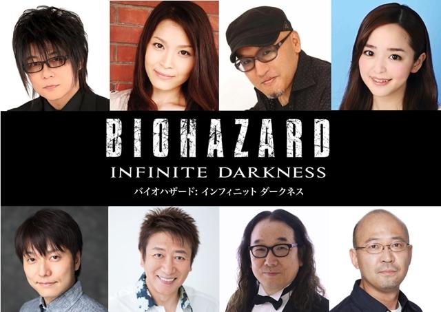 CGドラマ『バイオハザード:インフィニット ダークネス』日本語吹き替え声優に立木文彦さん・潘めぐみさんら6名が新たに決定! 本予告映像・キャラクターPVも公開-1