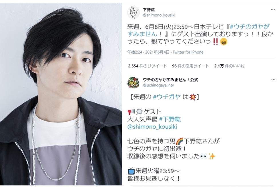 声優・下野紘がバラエティ『ウチのガヤがすみません!』に出演