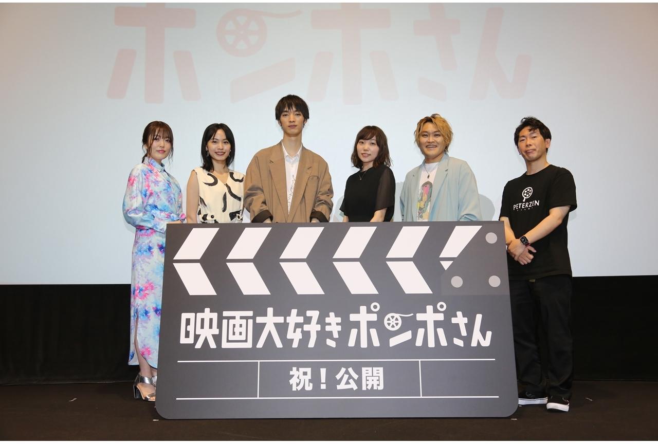 アニメ映画『映画大好きポンポさん』初日舞台挨拶公式レポ