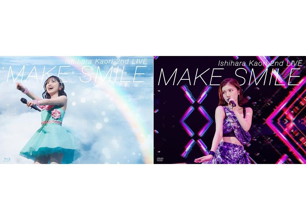 声優・石原夏織さんの2ndライブ「MAKE SMILE」BD&DVDより、最新アー写&ジャケ写到着!