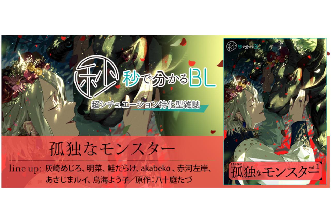 秒で分かるBL「孤独なモンスター」vol.1~3無料配信中!