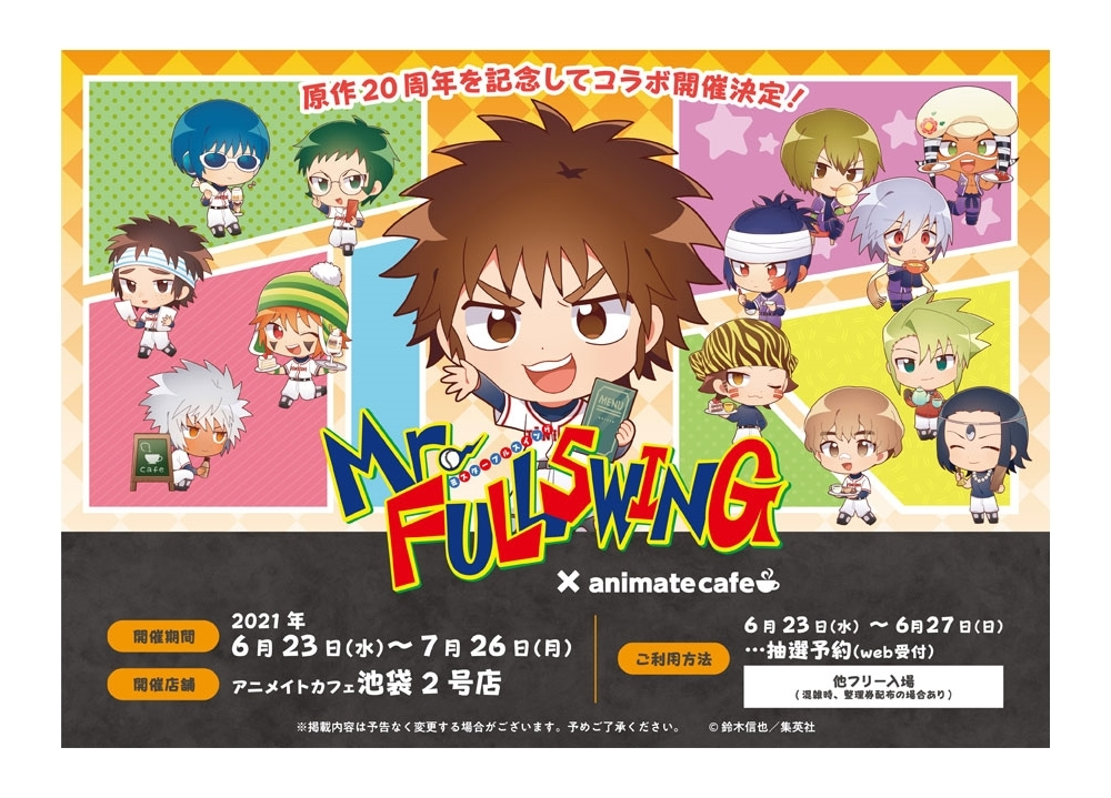 人気漫画『Mr.FULLSWING』とアニメイトカフェのコラボレーションカフェ決定!