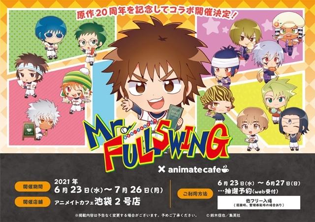 アニメイトカフェ-1
