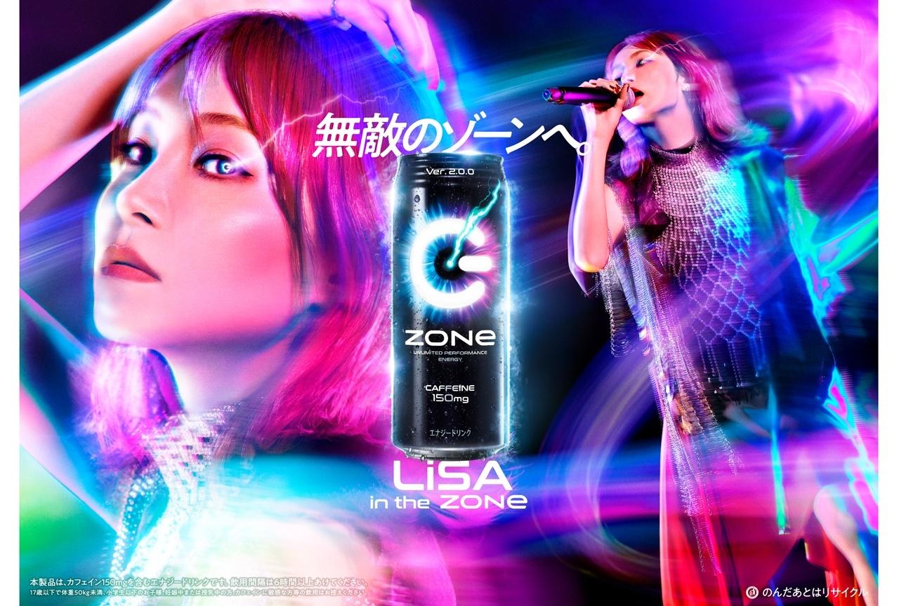 歌手・LiSAの最新ミニアルバム収録楽曲がCMソングに決定&本人出演CMが放送
