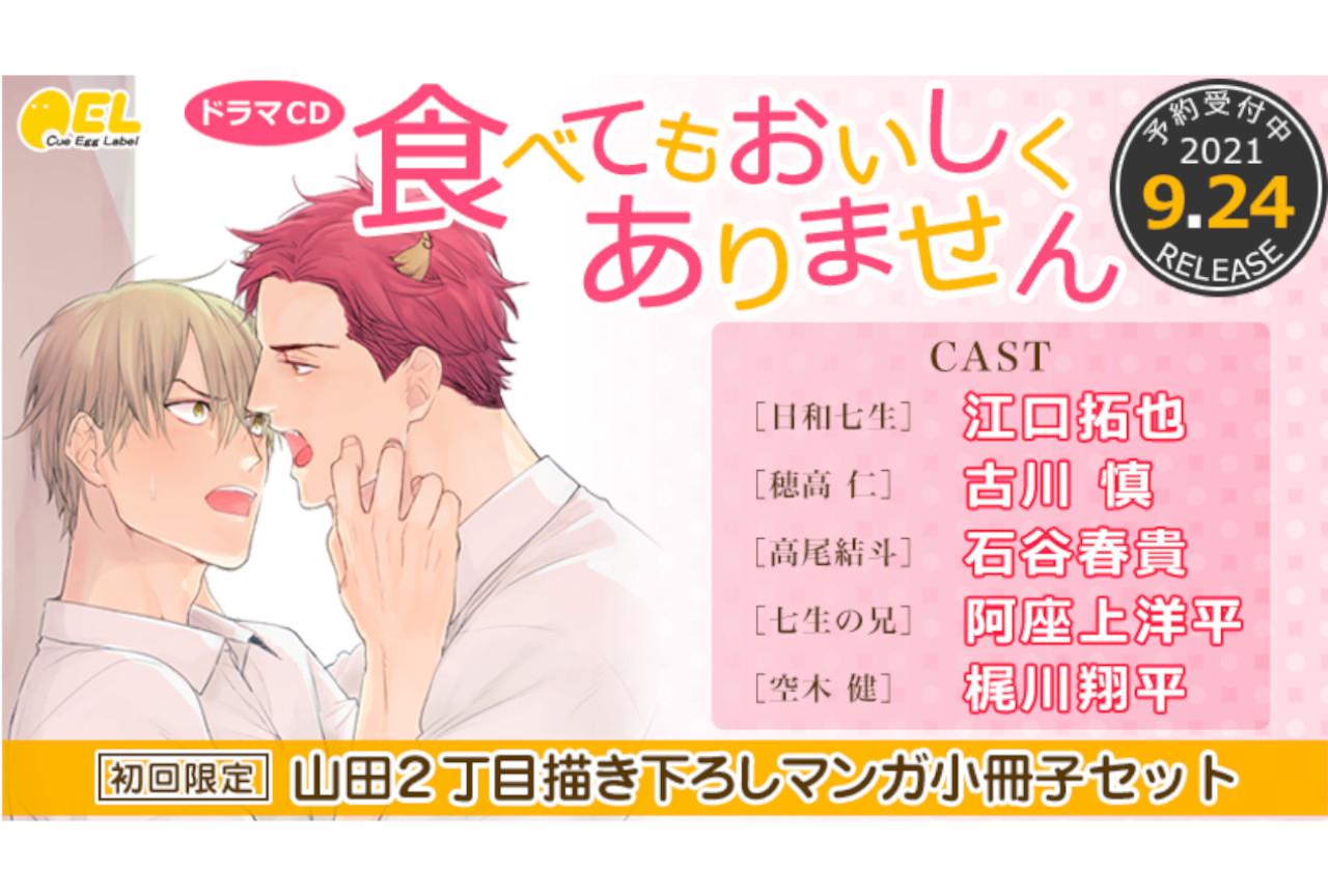 BLドラマCD『食べてもおいしくありません』9/24発売!