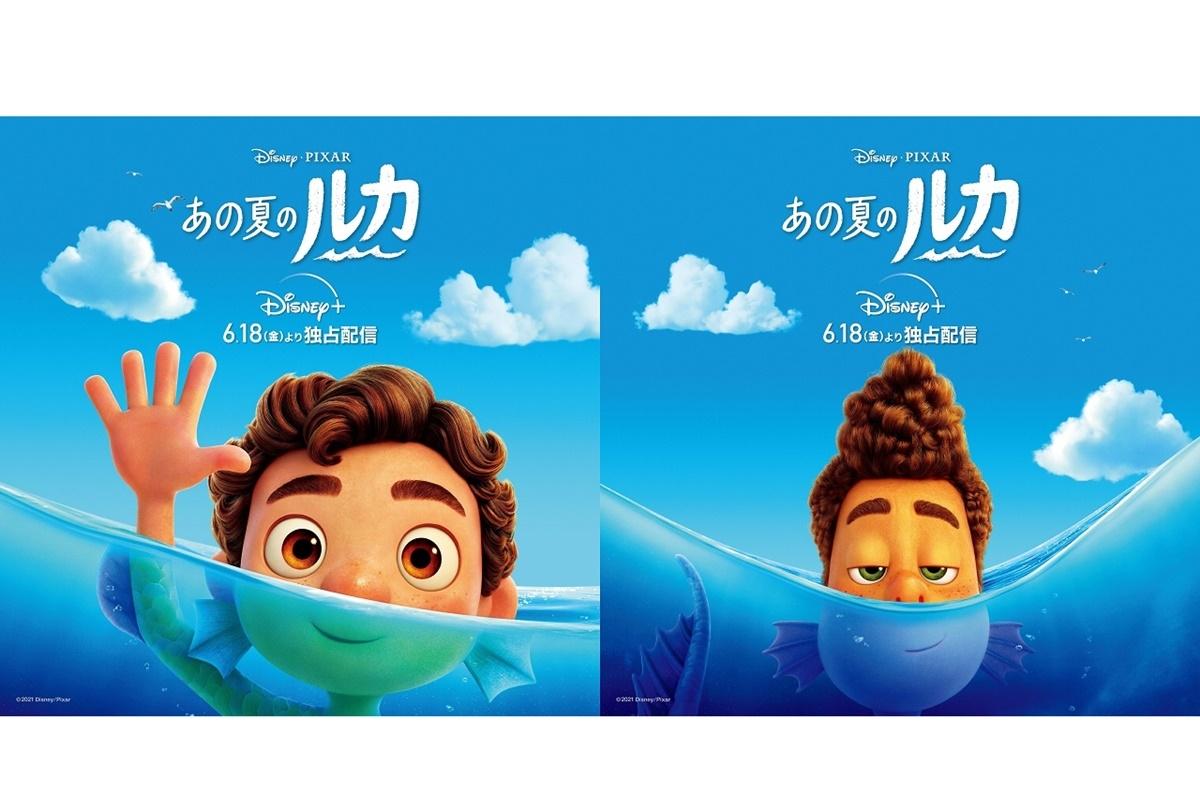ディズニー&ピクサー『あの夏のルカ』日本版本予告解禁