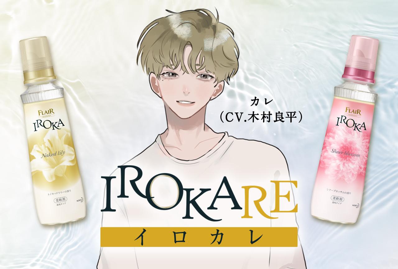 声優・木村良平のボイスが届く「IROKAREキャンペーン」実施中