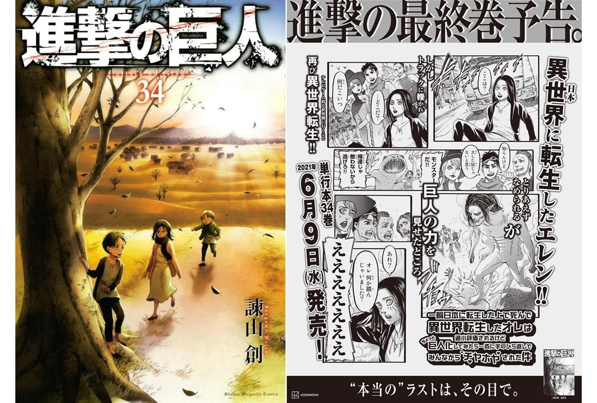 『進撃の巨人』エレンが異世界転生!? 最終巻予告 朝日新聞1面に掲載