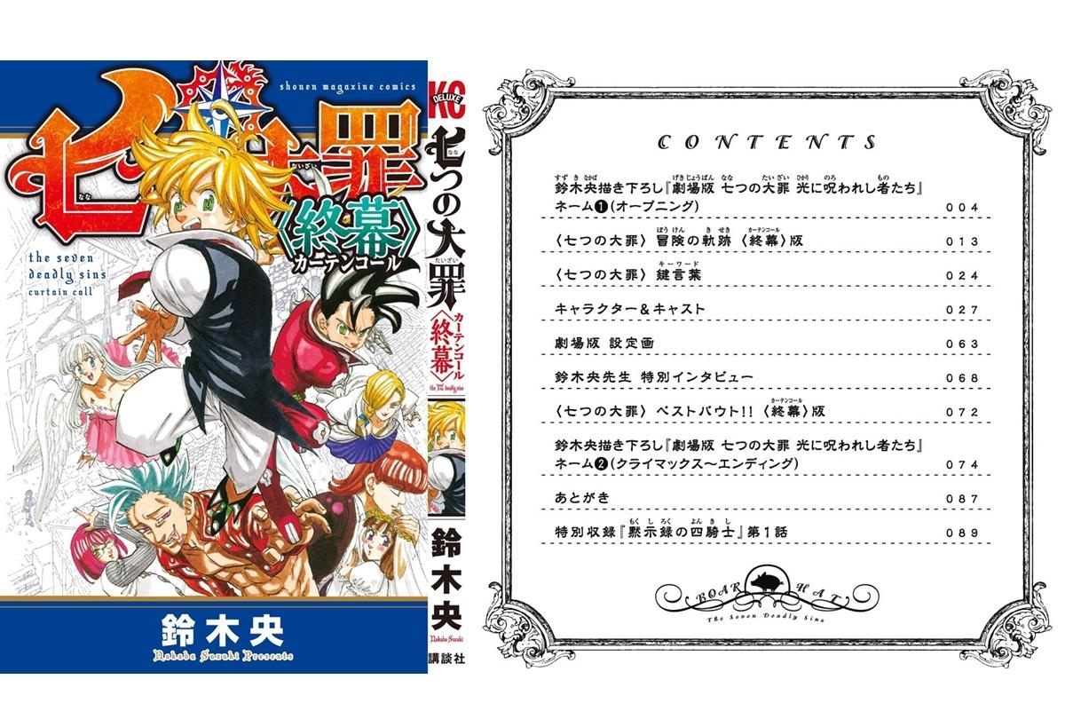 『劇場版 七つの大罪』超豪華 入場者プレゼントコミックス配布決定