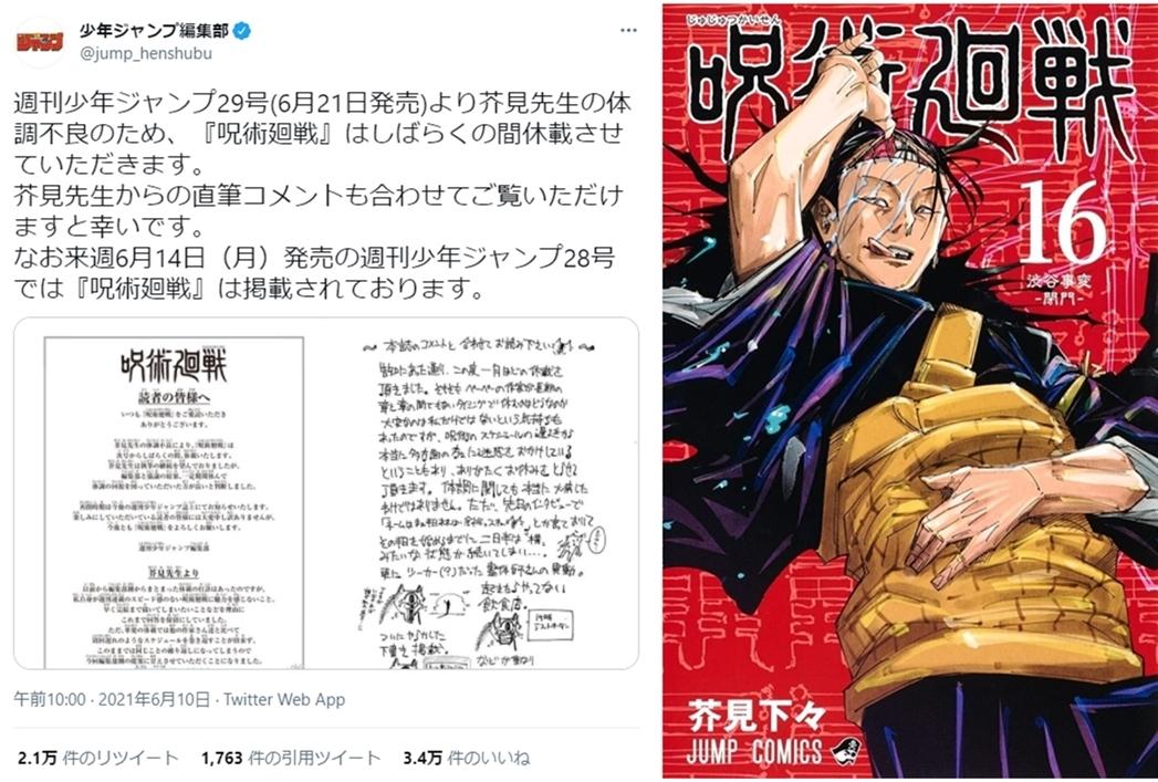 漫画『呪術廻戦』が週刊少年ジャンプ29号から1ヶ月ほど休載に【注目ワード】