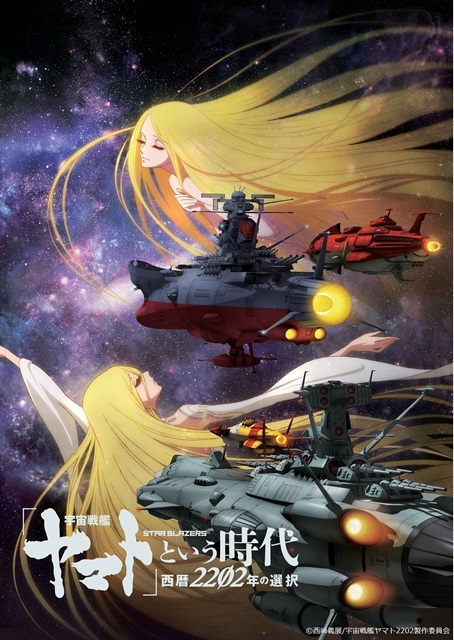 """""""『宇宙戦艦ヤマト』という時代 西暦2202年の選択""""舞台挨拶レポート&最新作『新たなる旅立ち 前章 -TAKE OFF-』特報映像が公開!-3"""