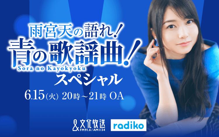 声優・雨宮天のラジオ特番『雨宮天の語れ!青の歌謡曲!スペシャル』が6/15放送決定
