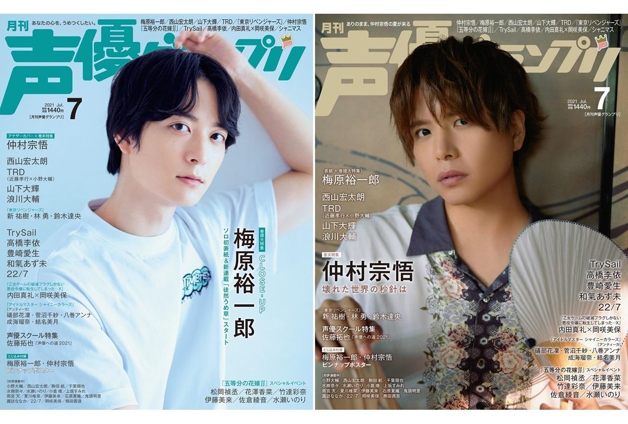 梅原裕一郎がソロ表紙を飾る「声優グランプリ」7月号発売